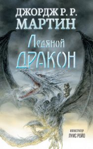 martin-dragon-book-R